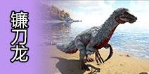 方舟生存進化手機版鐮刀龍吃什么飼料 鐮刀龍怎么馴服