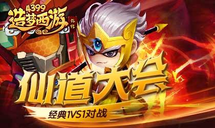 仙道大会活动再降临 造梦西游外传10月11日版本更新公告
