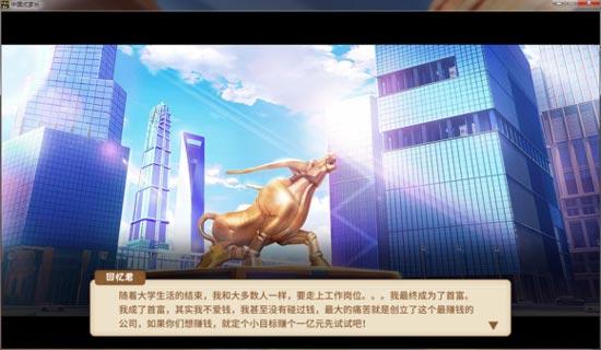 中国式家长首富