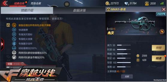 CF手游M4A1 卧龙评测 全新龙系英雄M4