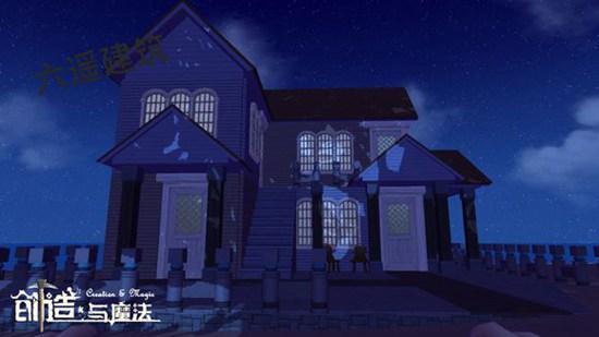 创造与魔法2级家园别墅建筑设计图 2级家园别墅建筑平面设计图纸