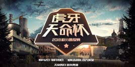 慈善表演赛助力虎牙天命杯线下总决赛,10月16日正式开战