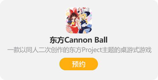 东方Cannon Ball