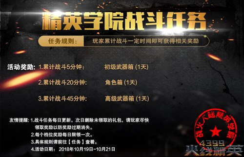 火线精英10月16日9:00更新维护公告