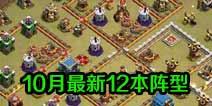 部落冲突10月最新阵型 12本最新阵型分享