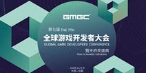 GMGC・成都2018正式开通圆桌论坛嘉宾申请通道