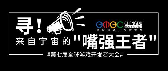 """谁是游戏圈""""嘴强王者"""",GMGC•成都诚邀全球游戏产业最佳辩手"""