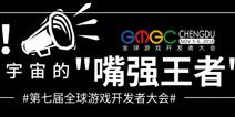 """谁是游戏圈""""嘴强王者"""",GMGC成都诚邀全球游戏产业最佳辩手"""