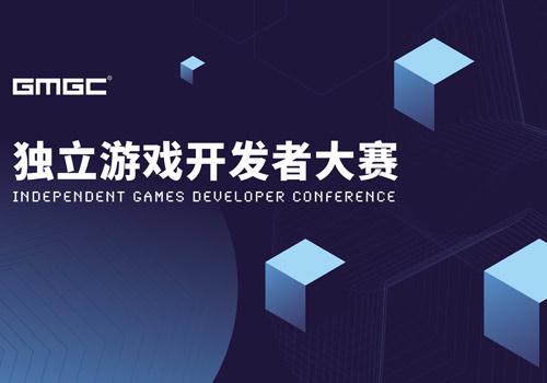 谁是今年头号玩家?GMGC・成都2018独立游戏开发者大赛三大彩蛋