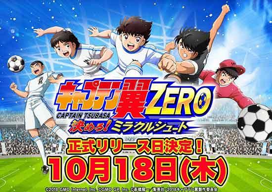 《足球小将 Zero~决胜吧!奇迹射门~》(