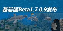 我的世界基岩版Beta1.7.0.9发布 修复游戏崩溃问题