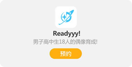 Readyyy!