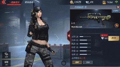 CF手游FAMAS-S1