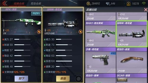CF手游RPK-茉莉5