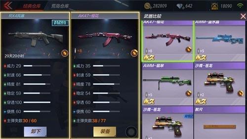 CF手游RX4风暴5