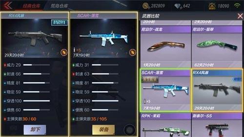 CF手游RX4风暴6