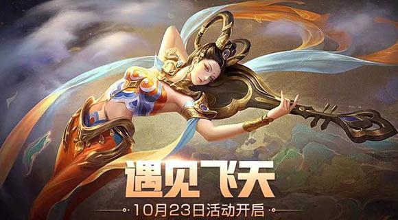 游戏资讯_4399手机游戏网 王者荣耀 游戏资讯 活动 活动 > 正文  杨玉环遇见