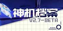 崩坏3体验服V2.7版本曝光 新玩法神机档案上线 AI队友强势助战