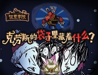 饥荒学院36:挑战联机版boss-克劳斯篇