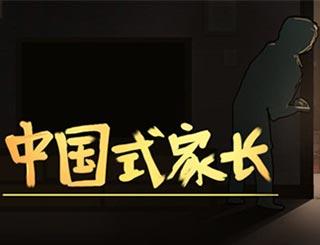 中国式家长宣传视频