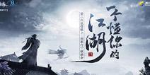 《剑侠情缘2:剑歌行》即将上线:传说再起剑在手,一生情缘踏歌而行