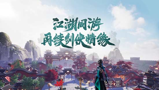 《剑侠情缘 2:剑歌行》即将上线:传说再起剑在手,一生情缘踏歌而行