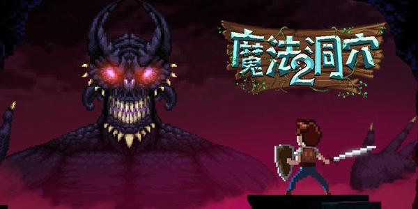 """据说这款游戏是《贪婪洞窟》的""""原作""""?如今,中文版姗姗来迟"""