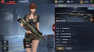 CF手游AWM-B