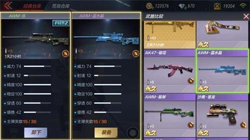 CF手游AWM-B5