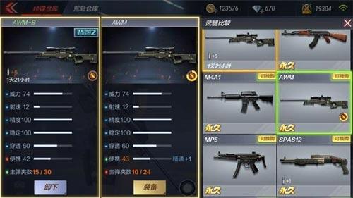 CF手游AWM-B6