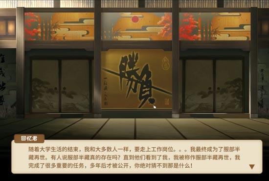 中国式家长服部半藏再世