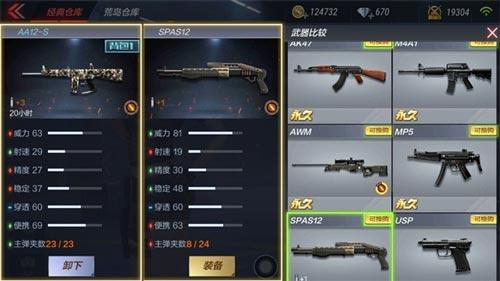 CF手游AA12-S评测5