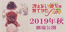 《路人女主的养成方法》完结剧场版最新宣传图,预计2019年秋季上映!