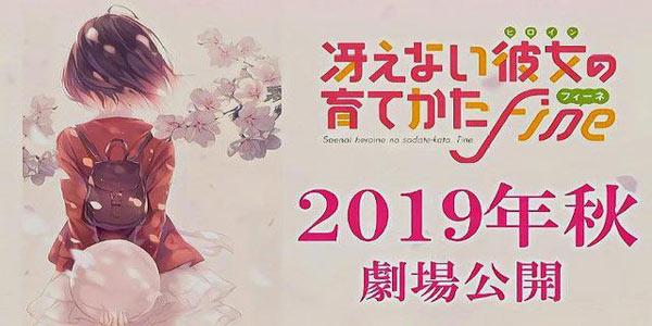 完结剧场版《路人女主的养成方法》,最新宣传图公布!