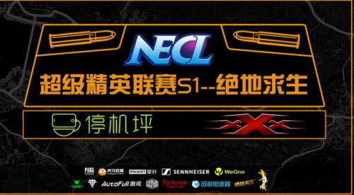 NECL线上赛