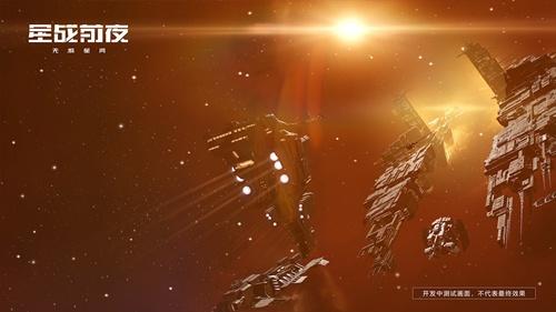 星战前夜:无烬星河