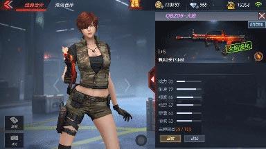 CF手游QBZ95火焰1