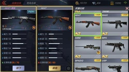 CF手游AK黑锋6