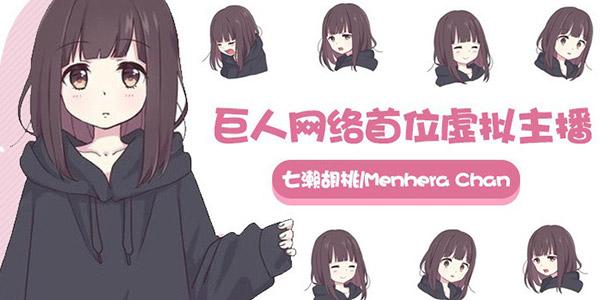 巨人网络进军虚拟偶像市场 表情包Menhera酱将成首位主播