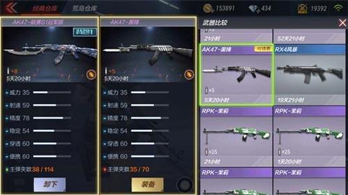 CF手游AK47冠军联赛6