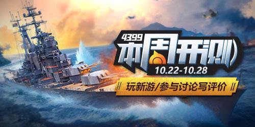 本周开测:战舰世界闪击战 光明勇士