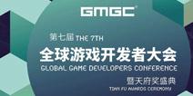 GMGC成都2018大会日程曝光