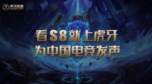 S8四强比赛