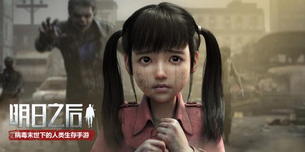 《明日之后》CG首曝 你做好迎接末日世界的准备了吗