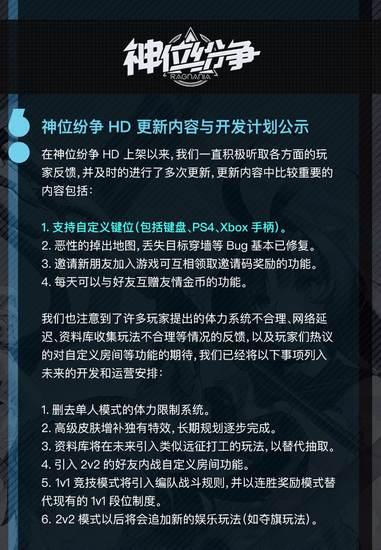 神位纷争HD近期更新总结与未来开发运营计划