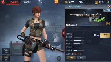 CF手游KAC-突击手1