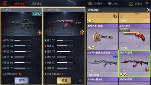 CF手游Xm8-5