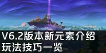 堡垒之夜V6.2版本新元素 玩法技巧一览