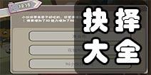 中国式家长抉择事件攻略 中国式家长抉择大全