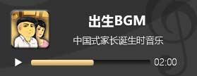 中国式家长出生BGM